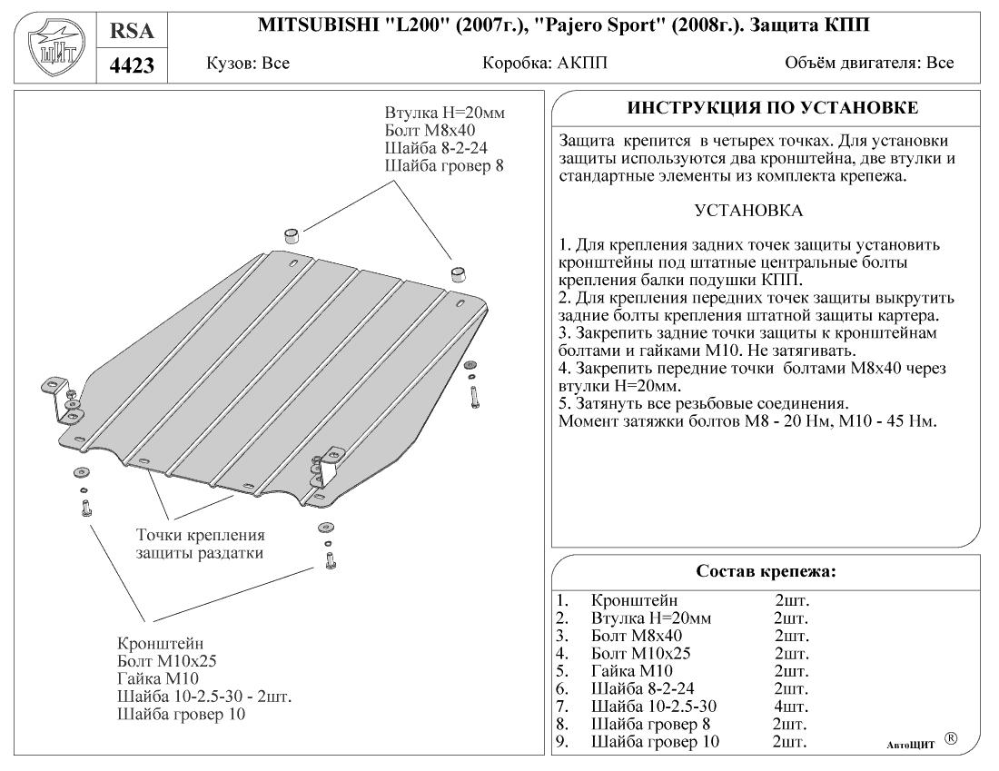 Инструкция По Установке Скального Листа