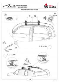 Багажник на крышу Лансер 10 Lux