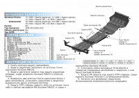 Защита КПП PAJERO SPORT 2 сталь 2 мм