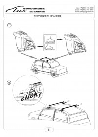 Багажник на крышу АСХ 2012-2016 Lux