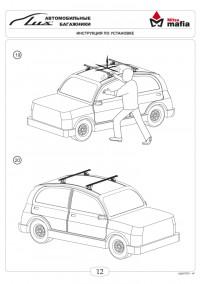 Багажник на крышу Л200 Lux