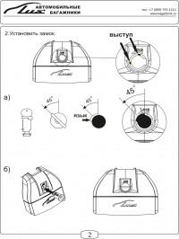 Набор замков - личинок для багажных систем Lux Elegant