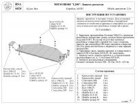 Защита раздатки L200 Л200 сталь 3 мм AT