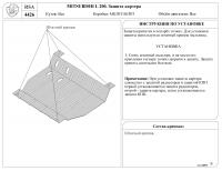Защита картера двигателя PAJERO SPORT Паджеро Спорт сталь 3 мм