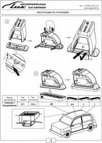 Багажник на крышу Аутлендер 3 Lux