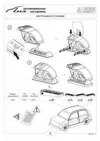 Багажник на крышу АСХ 2012-2018 Lux