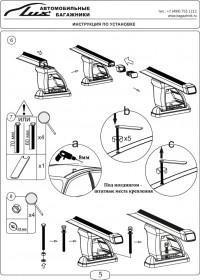 Багажник на крышу Outlander 3 Lux аэродинамический