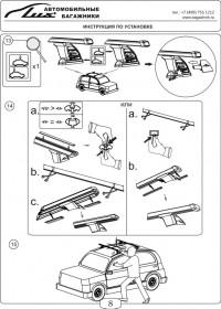 Багажник на крышу Mitsubishi L200 V Lux в штатные места