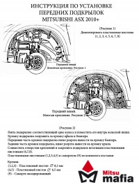 Подкрылки передние ASX АСХ