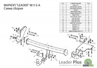 Фаркоп на Mitsubishi Outlander 3 Лидер Плюс
