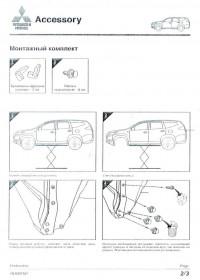 Брызговики передние для Pajero Sport 3