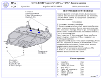 Защита картера двигателя Lancer X Лансер 10 сталь 2мм