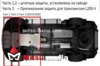 Защита трансмиссии L200 Л200 V new